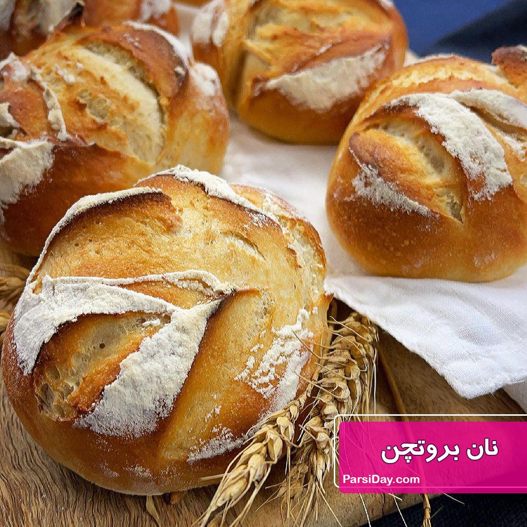 طرز تهیه نان بروتچن آلمانی حجیم و خوشمزه با روغن زیتون