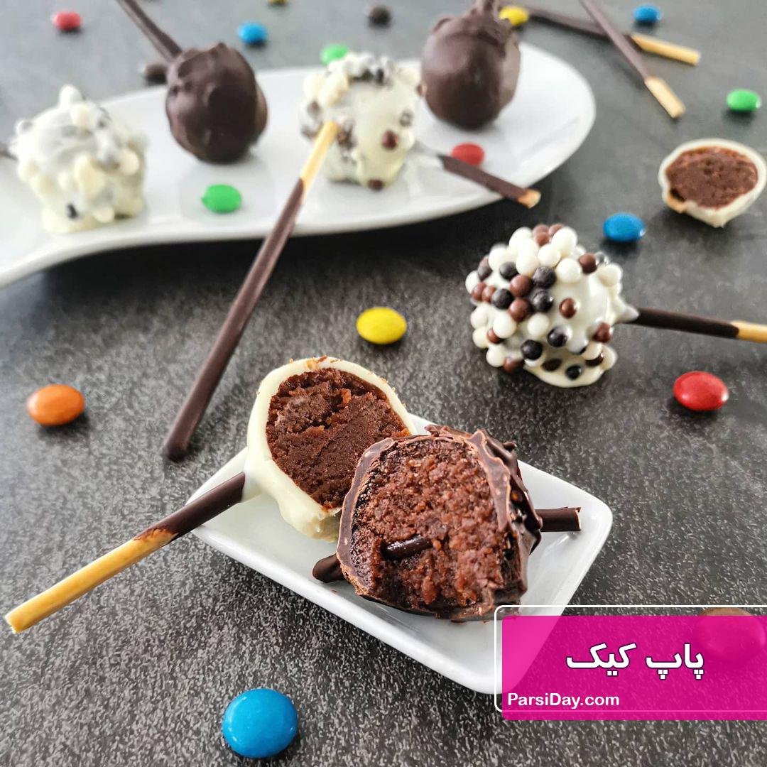 طرز تهیه پاپ کیک یا پاپس کیک شکلاتی خوشمزه و آسان با خامه