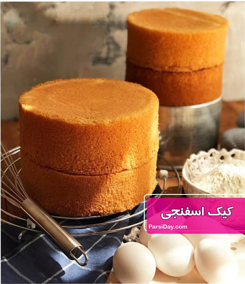 طرز تهیه کیک اسفنجی نرم و لطیف و خوشمزه با پف زیاد برای تولد