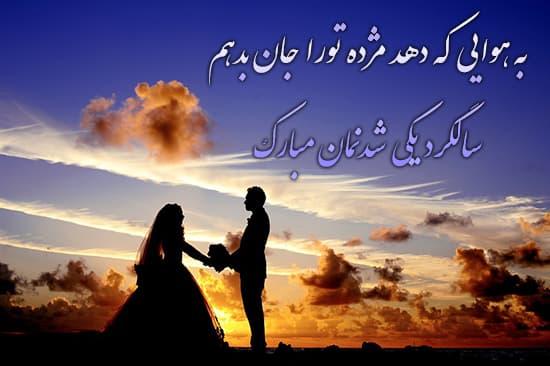 تبریک سالگرد ازدواج , تصویر تبریک سالگرد ازدواج , عکس تبریک سالگرد ازدواج