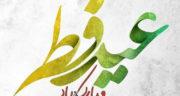 پیام های جدید برای تبریک عید سعید فطر