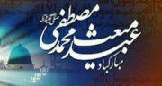 اس ام اس تبریک عید سعید مبعث