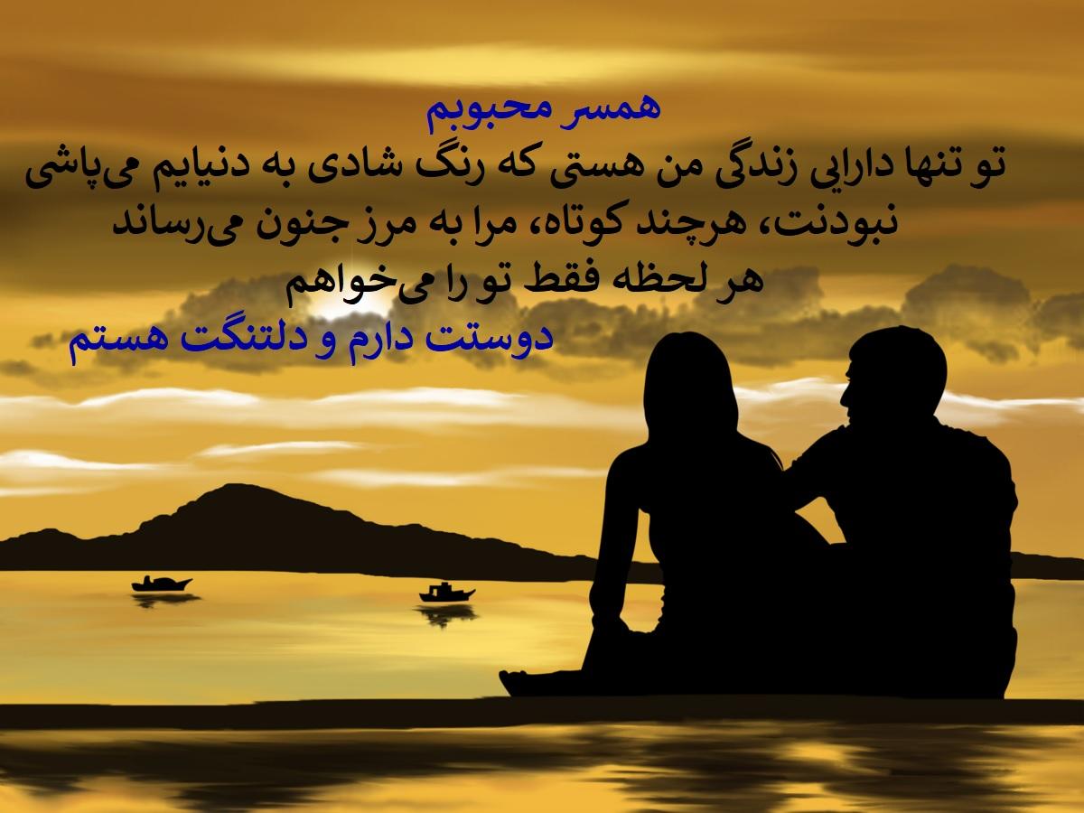 متن عاشقانه دلتنگی برای همسر