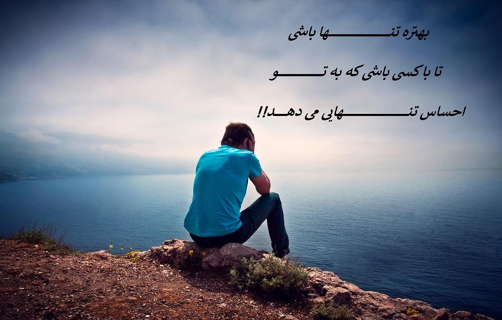 متن عاشقانه سنگین دلتنگی و تنهایی