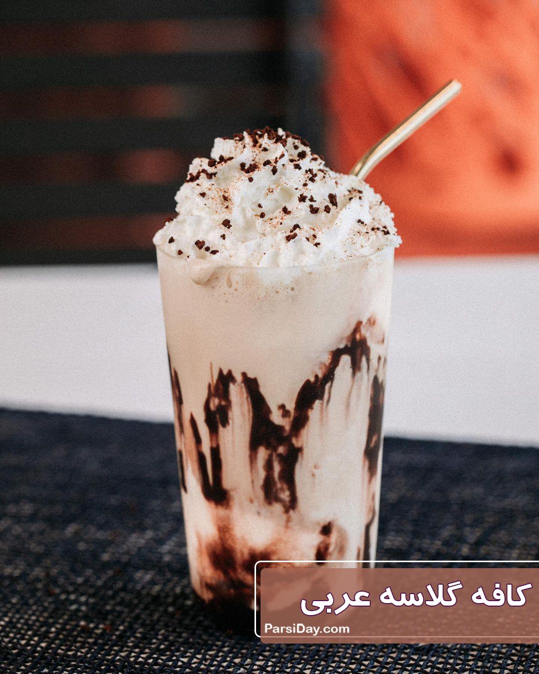 طرز تهیه کافه گلاسه عربی خوشمزه و آسان به روش کافی شاپی