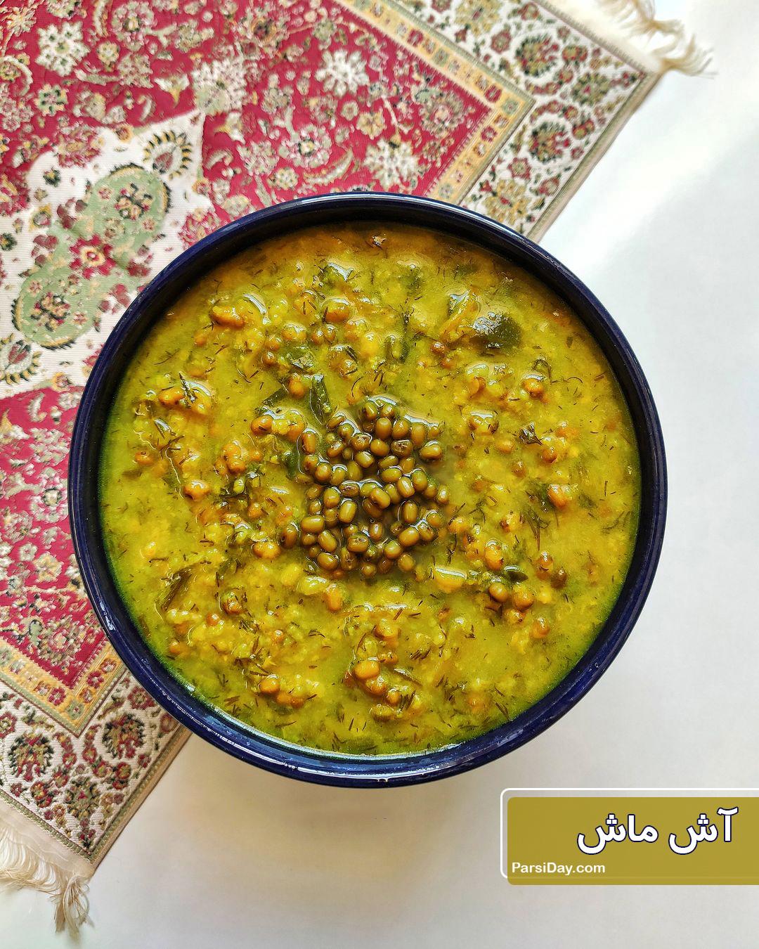 طرز تهیه آش ماش بدون گوشت بر اساس طب سنتی و مناسب برای سرماخوردگی