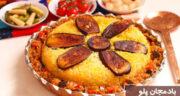 طرز تهیه بادمجان پلو قزوینی خوشمزه و مجلسی با گوشت چرخ کرده