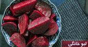 طرز تهیه لبو قرمز خانگی خوشمزه با شیره انگور به روش بازاری