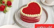 طرز تهیه کیک ردولوت (قرمز) کافی شاپی خوشمزه مناسب ولنتاین