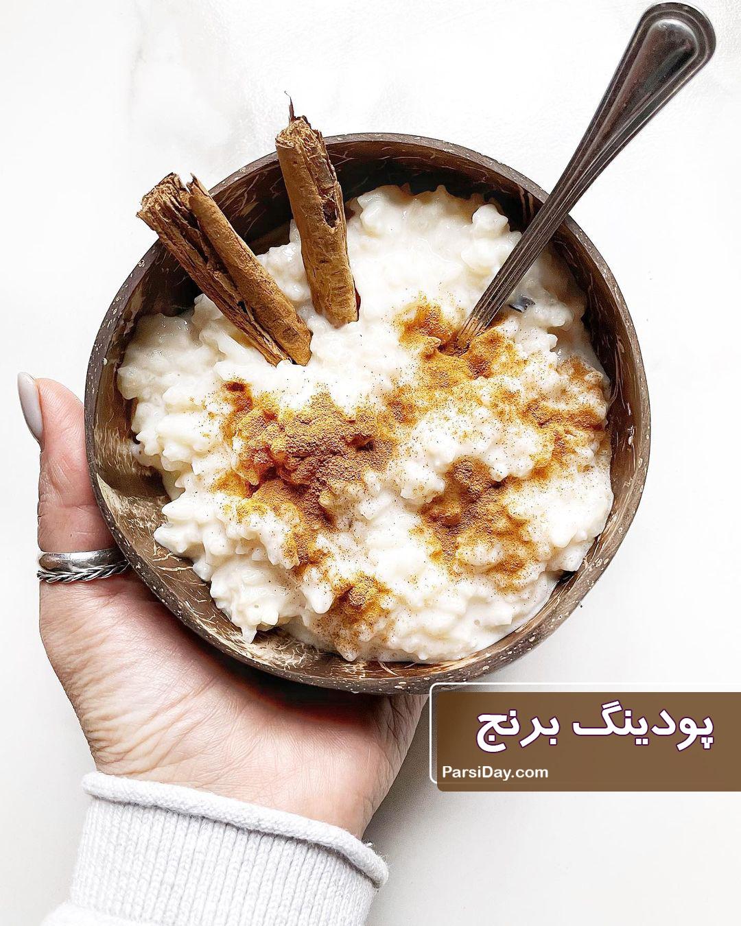 طرز تهیه پودینگ برنج، دسر خوشمزه و مقوی ترکی برای کودکان