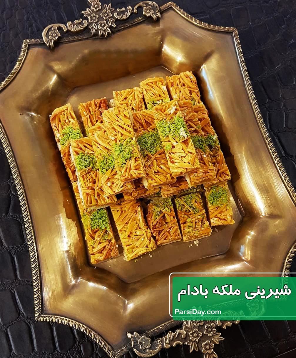 طرز تهیه شیرینی ملکه بادام خوشمزه و مجلسی ویژه عید نوروز