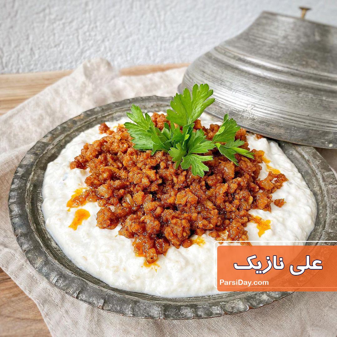طرز تهیه علی نازیک ترکیه ای خوشمزه و ساده با بادمجان کبابی