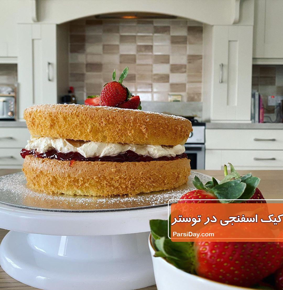 طرز تهیه کیک اسفنجی ساده در توستر بدون شیر مرحله به مرحله