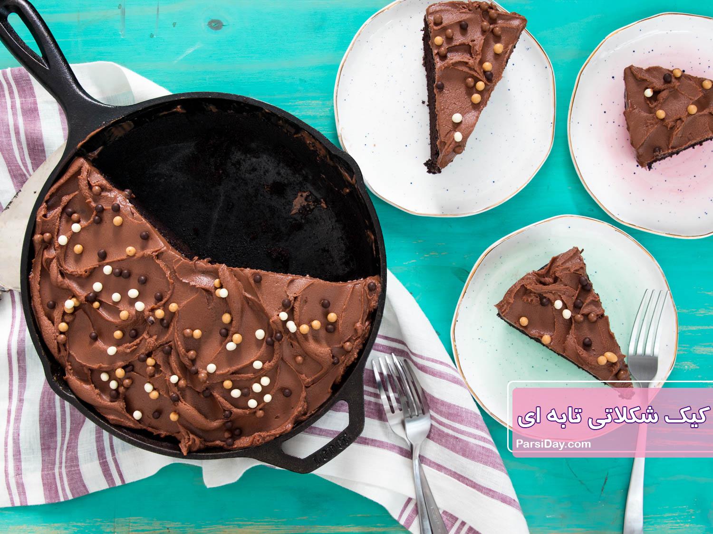 طرز تهیه کیک شکلاتی تابه ای خوشمزه بدون فر مرحله به مرحله