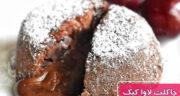 طرز تهیه چاکلت لاوا کیک شکلاتی یا کیک آتشفشان شکلات خوشمزه و جذاب