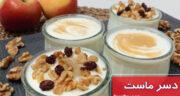 طرز تهیه دسر ماست خوشمزه و ساده و رژیمی با ژلاتین و عسل