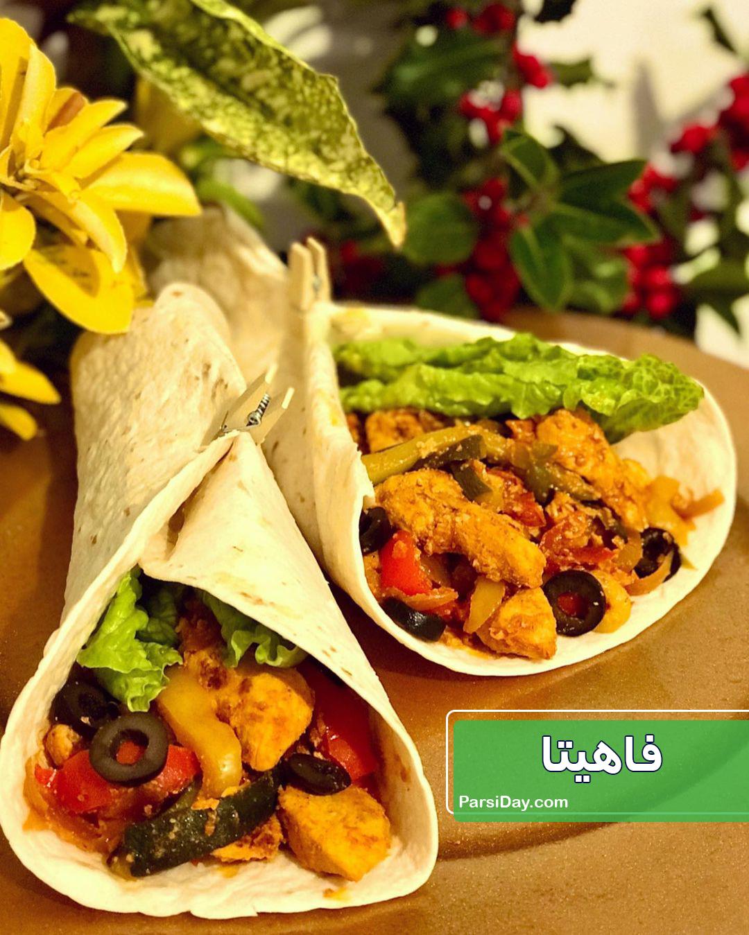 طرز تهیه فاهیتا مرغ مکزیکی خوشمزه و آسان با نان ترتیلا