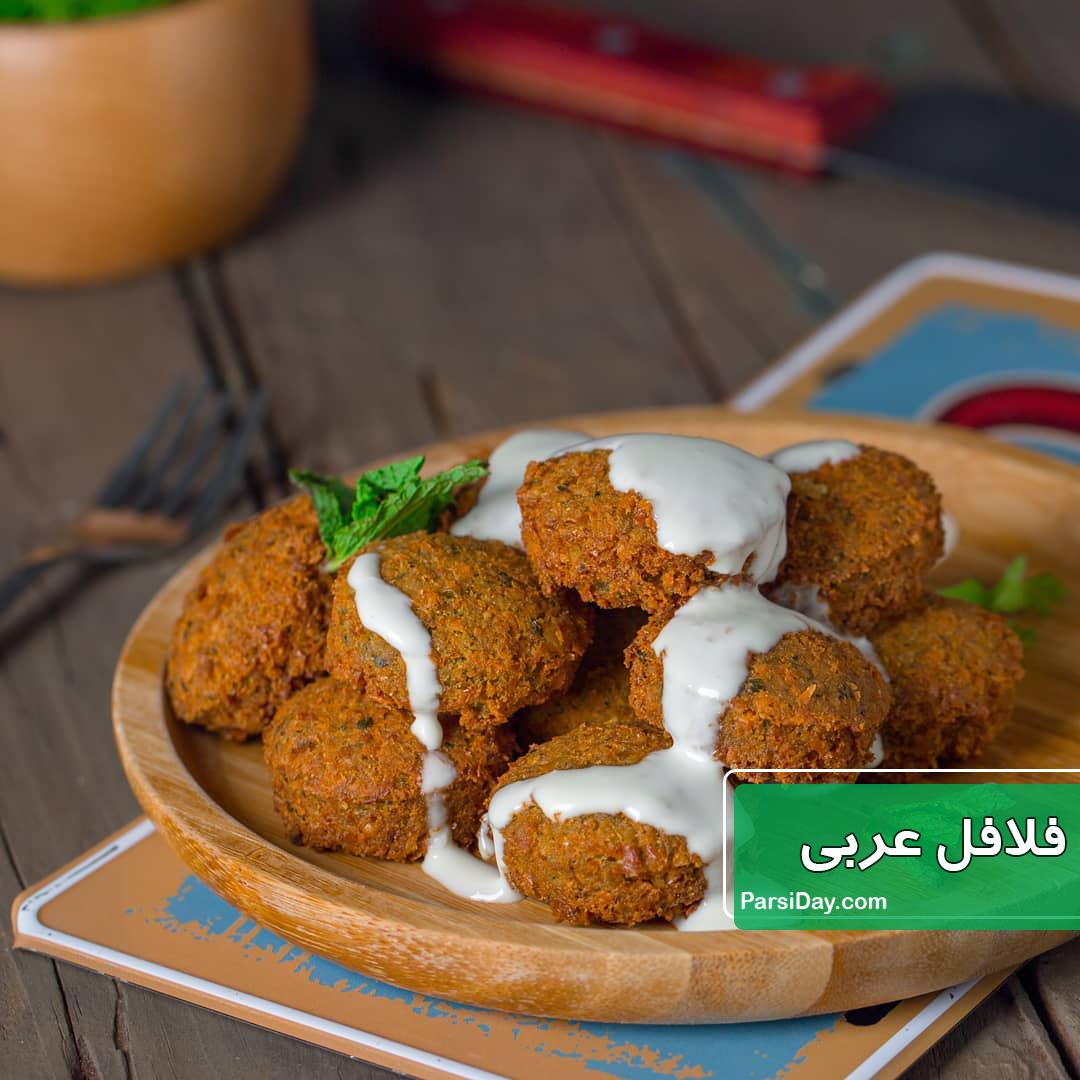 طرز تهیه فلافل عربی اصل خوشمزه و ترد مرحله به مرحله