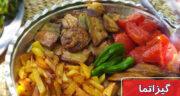 طرز تهیه گیزاتما ارومیه محلی ساده و خوشمزه با کدو و بادمجان