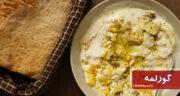 طرز تهیه گوزلمه غذای ساده و خوشمزه به روش ارومیه ای