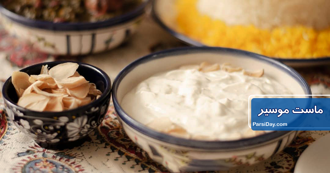طرز تهیه ماست موسیر چکیده رستورانی و خوشمزه با موسیر خشک