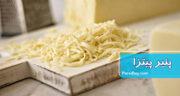 طرز تهیه پنیر پیتزا خانگی کشدار، حرفه ای و رستورانی بدون سرکه