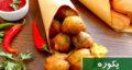 طرز تهیه پکوره هندی خوشمزه و آسان با آرد نخود