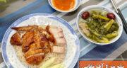 طرز تهیه پلو مرغ آفریقایی خوش طعم و مزه با مرغ مرینیت شده