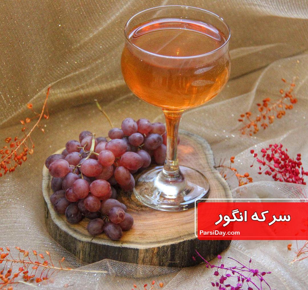 طرز تهیه سرکه انگور