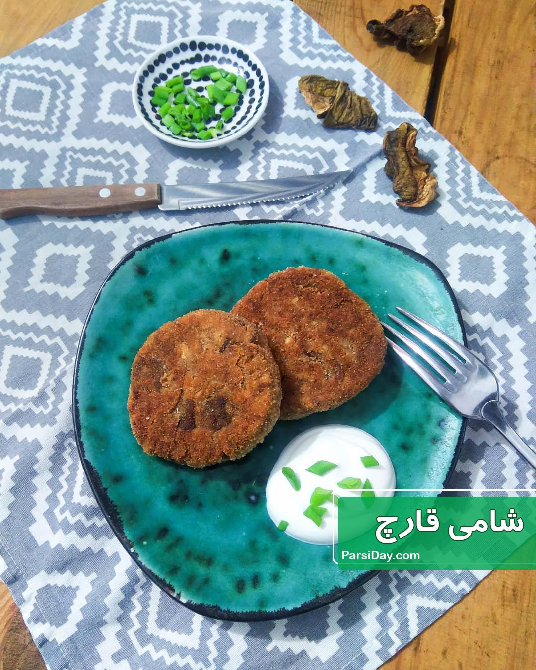 طرز تهیه شامی قارچ