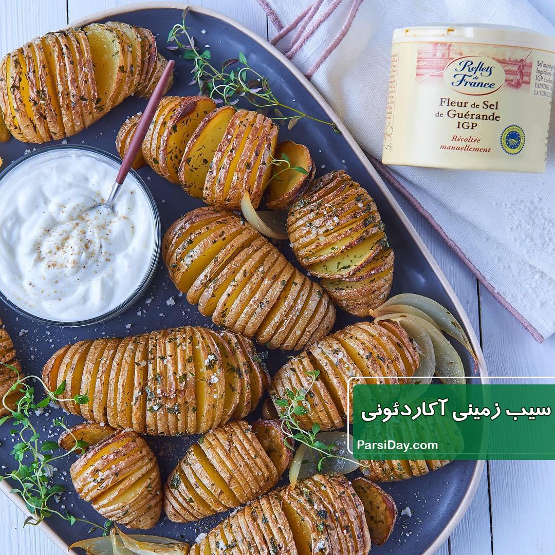 طرز تهیه سیب زمینی آکاردئونی پنیری خوشمزه و ساده در فر