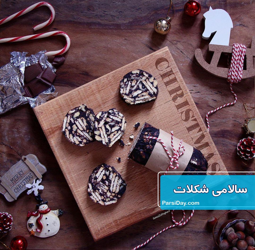 طرز تهیه سالامی شکلات یا شکلات موزاییکی خوشمزه و شیک