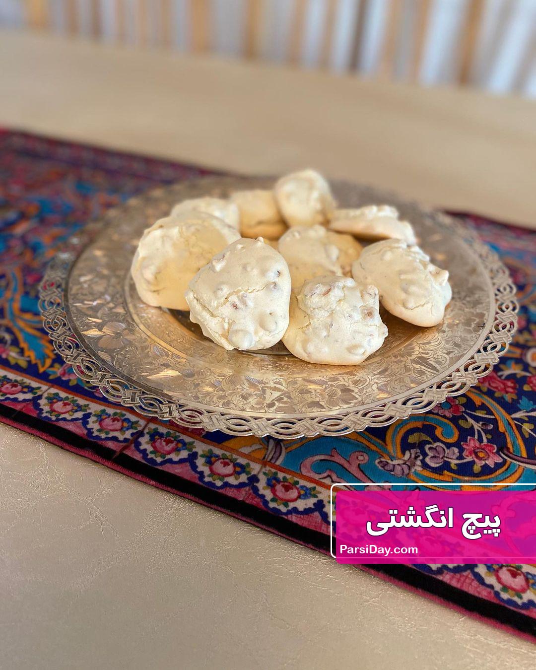 طرز تهیه شیرینی پیچ انگشتی گردویی ساده و خوشمزه تبریزی