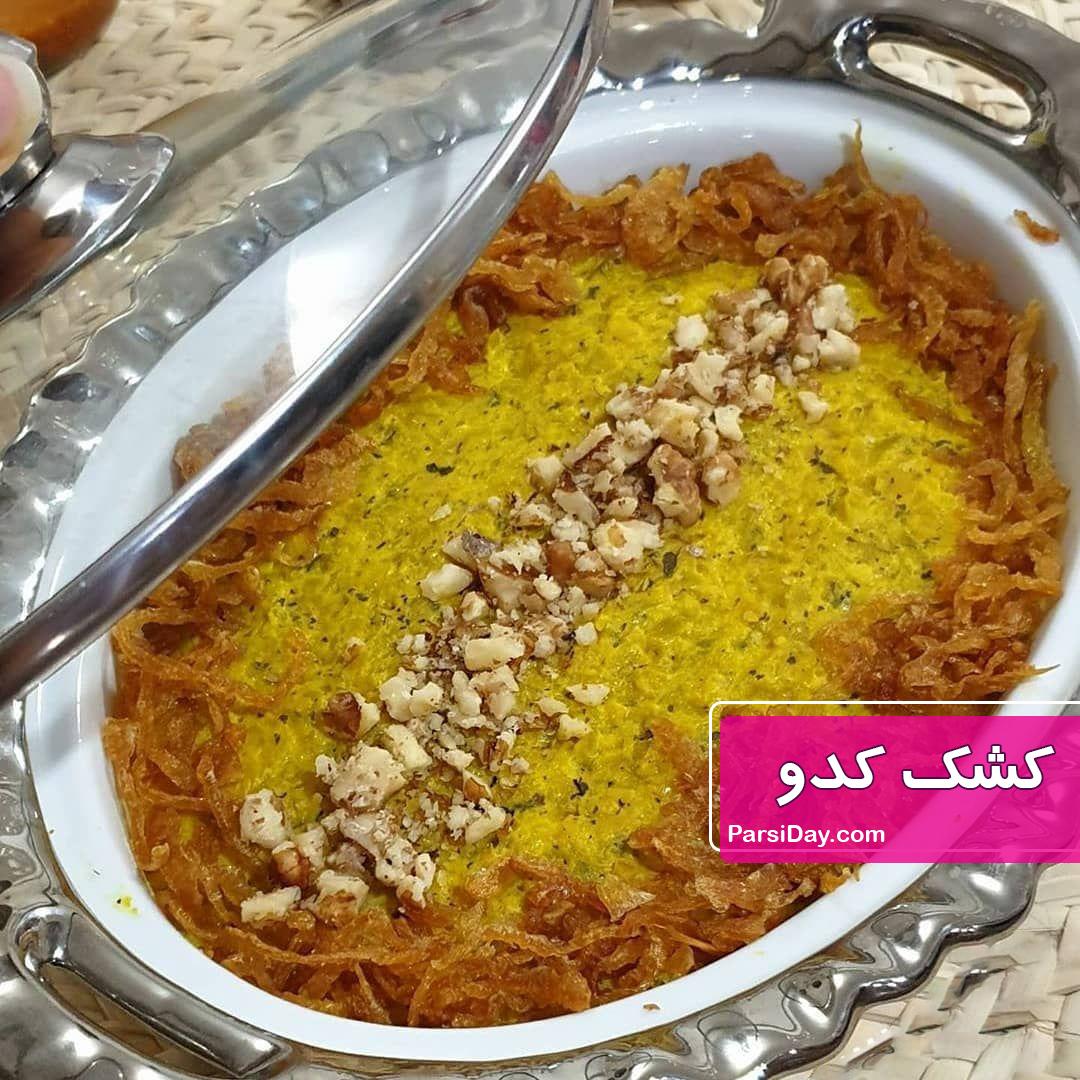 طرز تهیه کشک کدو کرمانی مجلسی و بسیار ساده و خوشمزه