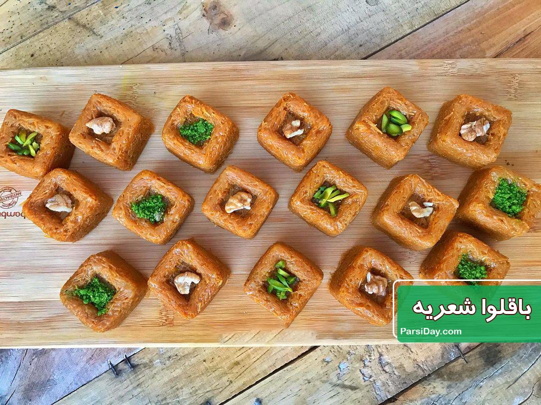 طرز تهیه باقلوا شعریه عربی خوشمزه و زعفرانی با شیر عسلی