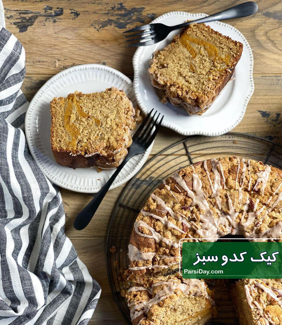طرز تهیه کیک کدو سبز