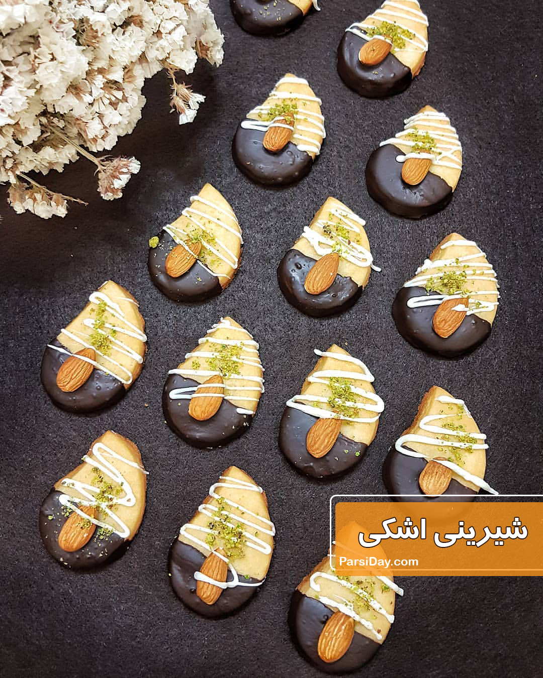 طرز تهیه شیرینی اشکی یا نعلی خوشمزه با کره به روش بازاری