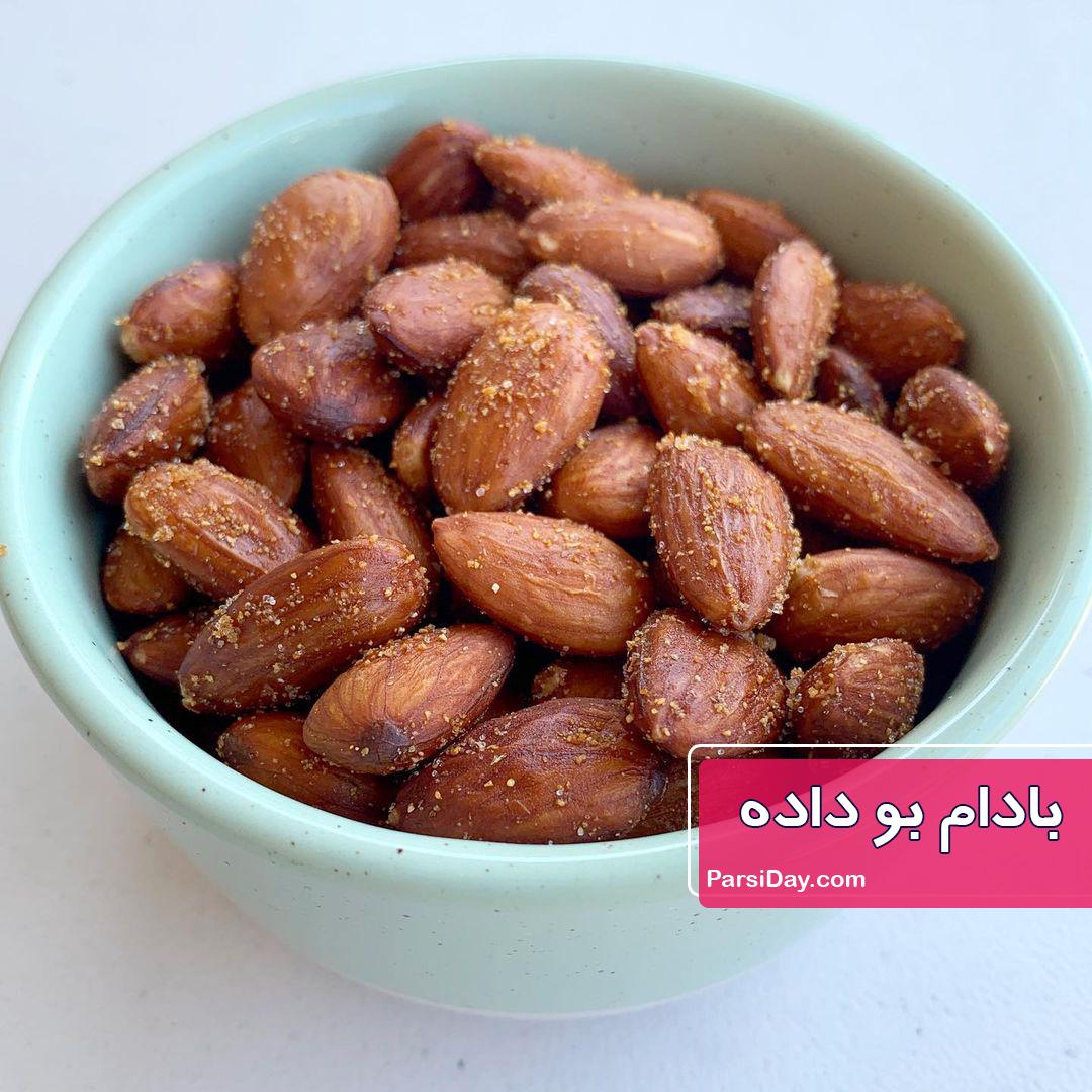 طرز تهیه بادام بو داده