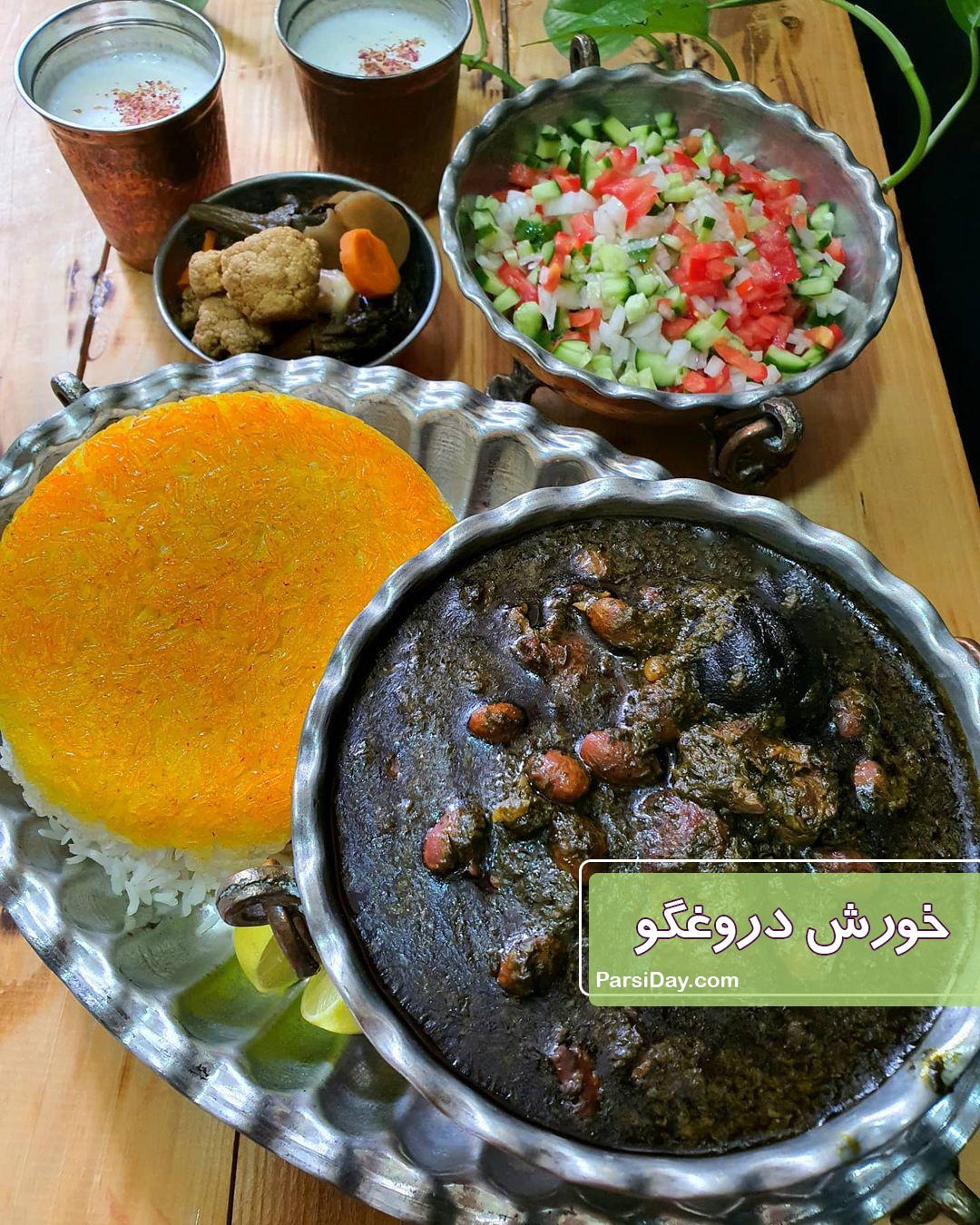 طرز تهیه خورشت دروغگو خوشمزه و سنتی به روش گیلانی