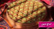 طرز تهیه کماچ سهن شیرینی سنتی کرمانی نرم و خوشمزه در فر