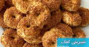 طرز تهیه شیرینی کعک لبنانی ساده و خوشمزه مناسب برای عید