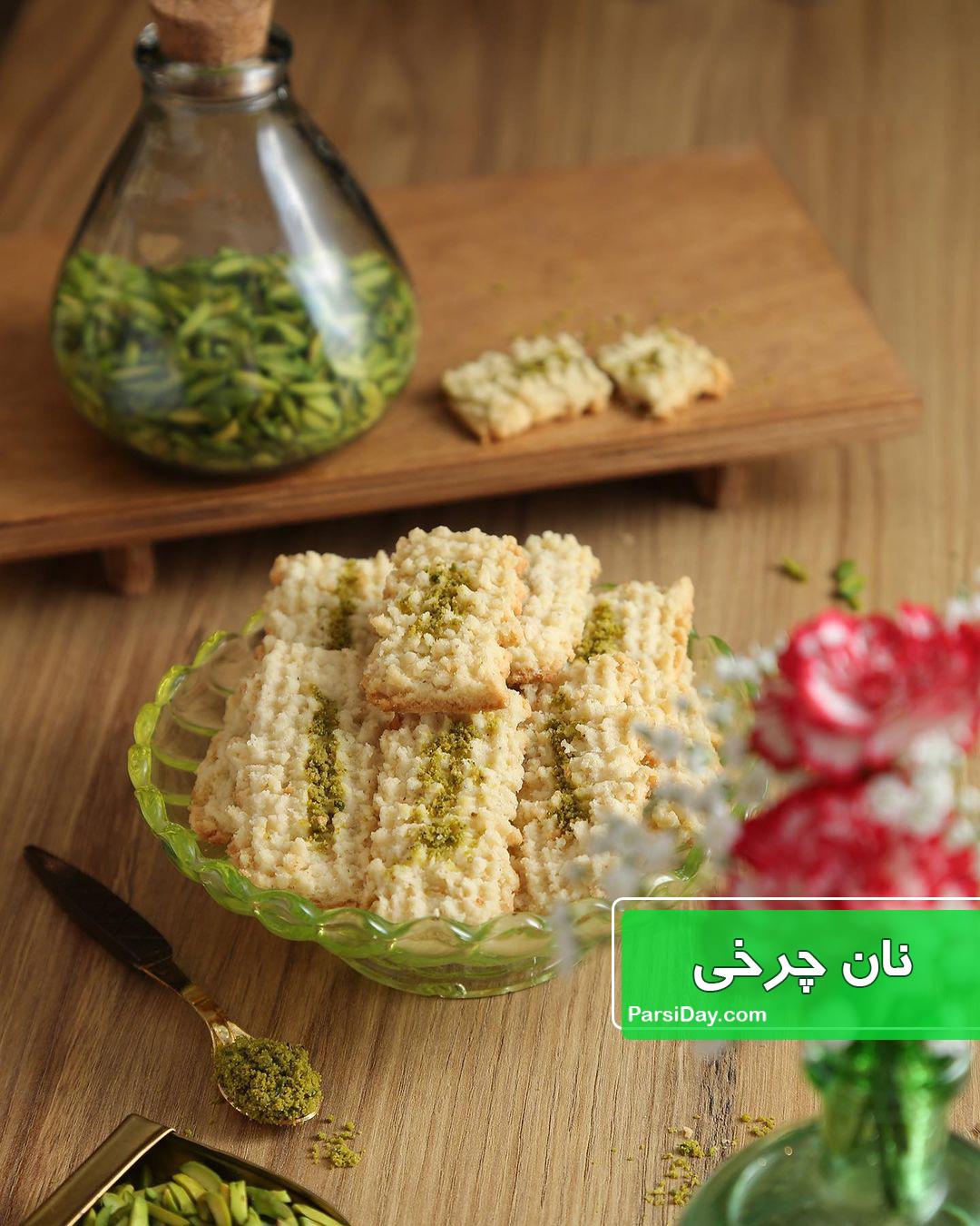 طرز تهیه شیرینی نان چرخی خانگی قزوینی خوش طعم و مجلسی
