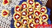 طرز تهیه شیرینی فلوگر ساده و خوشمزه به دو روش برای عید نوروز