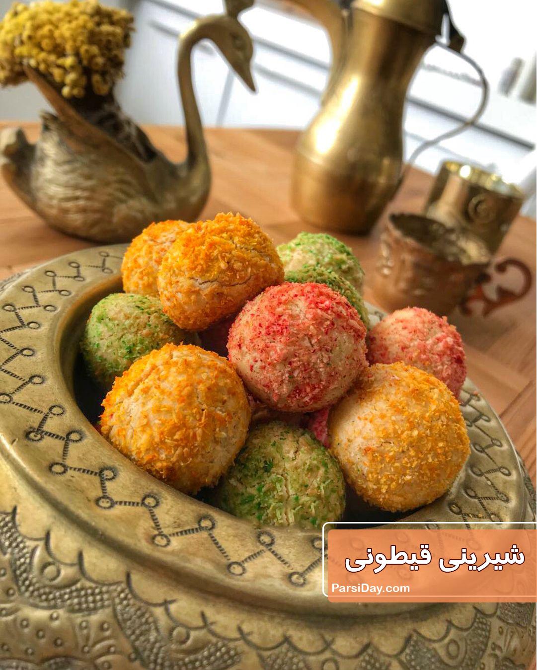 طرز تهیه شیرینی قیطونی خوشمزه و ساده برای عید نوروز