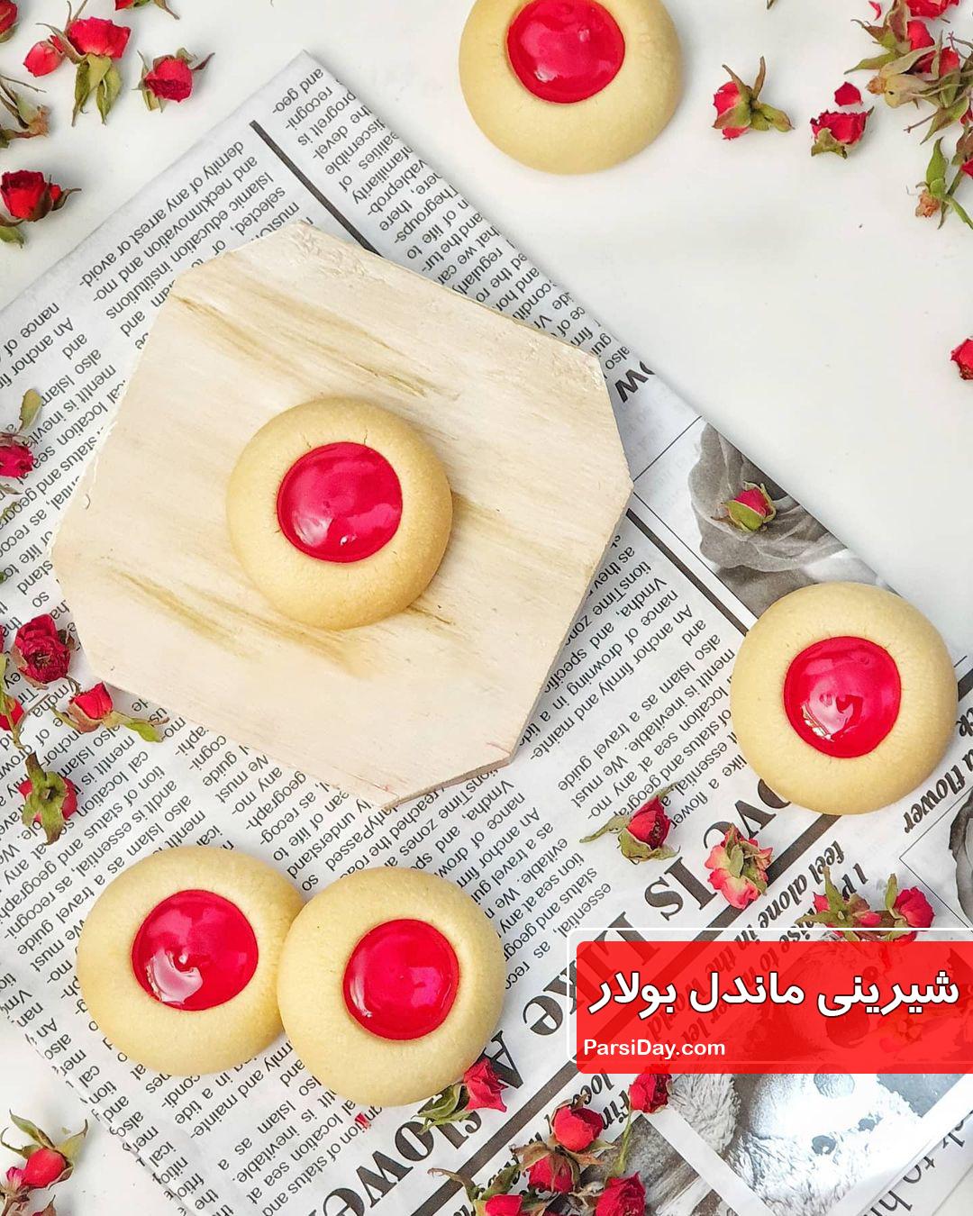طرز تهیه شیرینی ماندل بولار سوئیسی ساده و خوشمزه با فر و بدون فر