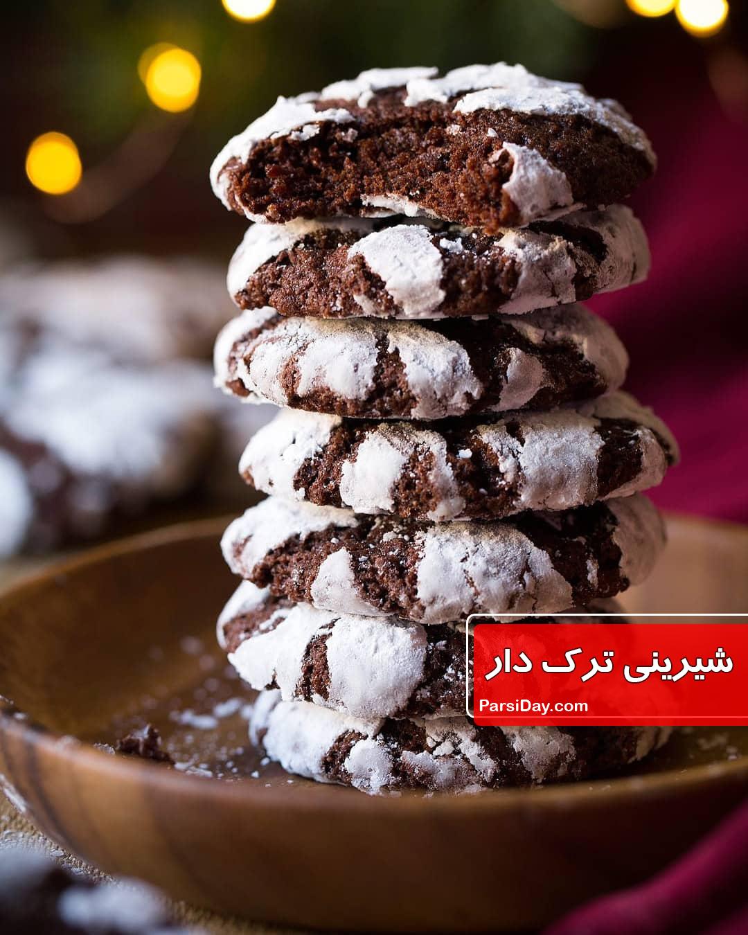 طرز تهیه شیرینی ترک دار یا کوکی ترک شکلاتی خوشمزه و ساده