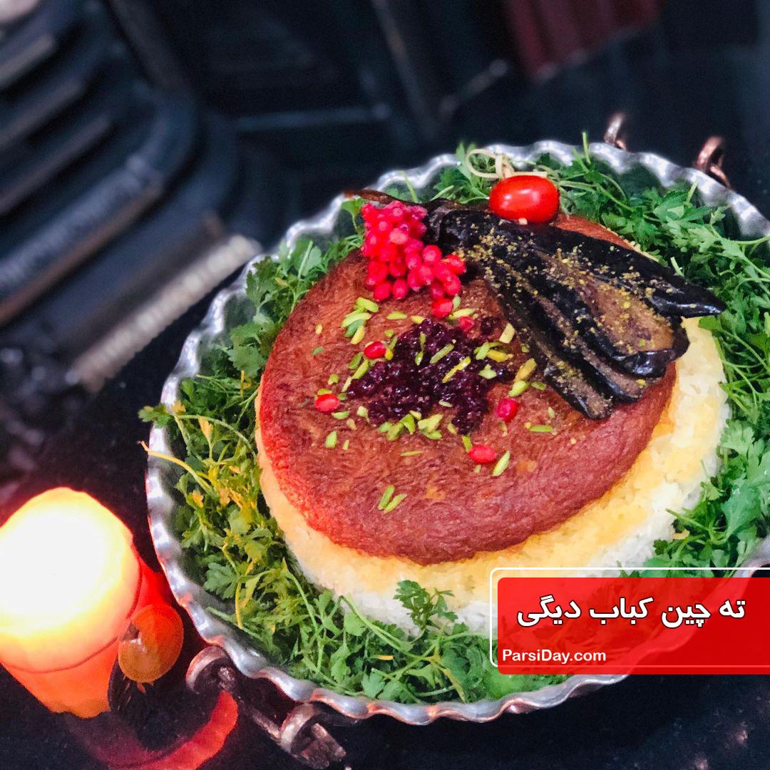 طرز تهیه ته چین کباب تابه ای خوشمزه و آسان مناسب برای مهمانی