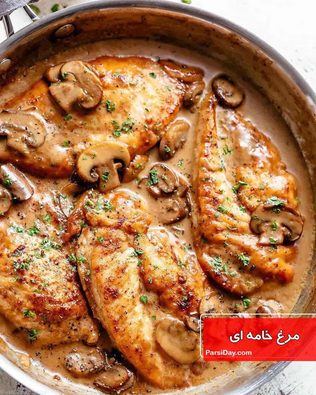 طرز تهیه مرغ خامه ای