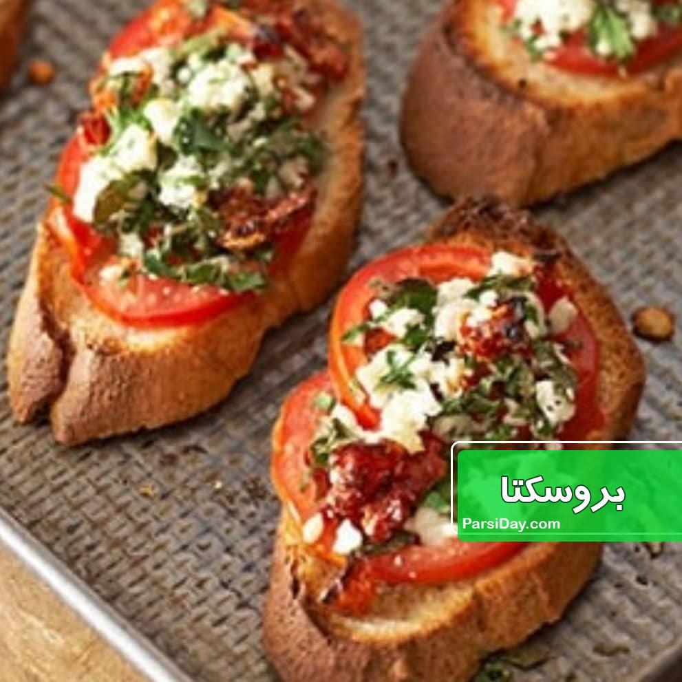 طرز تهیه بروسکتا یا بروشتا گوجه ساده و خوشمزه به روش ایتالیایی اصل
