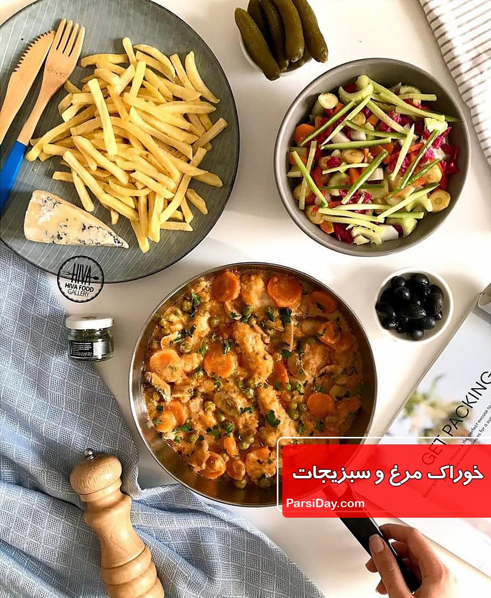 طرز تهیه خوراک مرغ و سبزیجات رژیمی ساده، خوشمزه و مجلسی